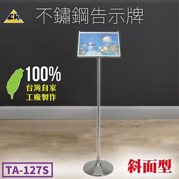 不鏽鋼告示牌(斜面) TA-127S 活動招牌 壓克力架 標示牌 告示牌 看板 立架 招牌