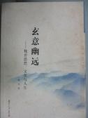 【書寶二手書T2/哲學_LDH】玄意幽遠:魏晉思想.文化與人生_戴燕