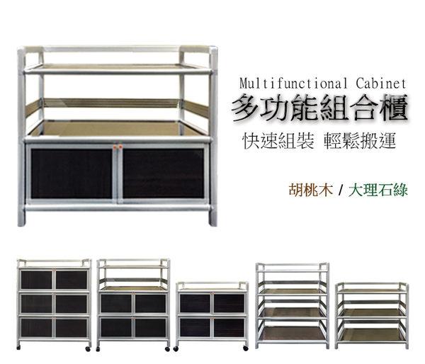多功能組合櫃 三層雙門收納架 三尺櫃 3尺櫃 收納盒 置物架 收納架 收納櫃 置物櫃 鋁櫃 DIY