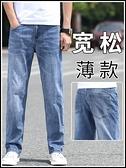 2021新款夏季牛仔褲男士寬鬆直筒彈力潮流男褲薄款商務休閒長褲子 露露日記