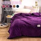 【BEST寢飾】素色法蘭絨雲絲毯 150x200cm 毛毯 毯子 尾牙贈品 禮品 多款任選