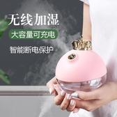 無線香薰機可充電香薫加濕器迷你精油家用小型臥室助眠室內空調房 歐尼曼家具館