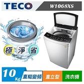 TECO 東元 W1068XS 10公斤DD直驅變頻洗衣機
