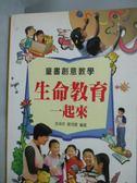 【書寶二手書T6/大學教育_ZIB】生命教育一起來_張湘君