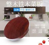 家用廚房越南切菜板子鐵木實木砧板圓形