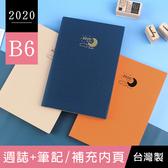 珠友 BC-50400 B6/32K 2020年週誌/週計劃+筆記/手帳/日記手札-補充內頁