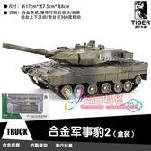 坦克模型 抗摔聲光回力坦克玩具99式德國豹軍事車兒童玩具車模型 3色