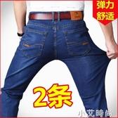 夏季薄款褲子男士彈力牛仔褲男直筒寬松大碼休閒百搭男褲潮牌長褲 小艾新品