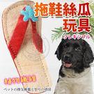 【培菓平價寵物網】dyy》可愛拖鞋形絲瓜...