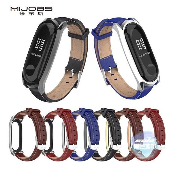小米手環4錶帶 米布斯適用于小米手環3/4代金屬腕帶替換帶三代NFC手環不銹鋼錶帶 5色