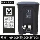 大型垃圾桶 腳踏物業室內商用80升垃圾分類垃圾桶大型塑料垃圾桶JY【快速出貨】