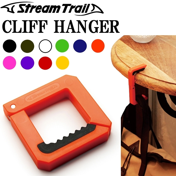Stream Trail CLIFF HANGER  桌邊掛勾