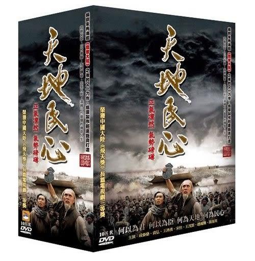 天地民心 DVD  (購潮8)