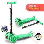 新款兒童2-14歲三四輪折疊踏板車玩具LVV3190【棉花糖伊人】