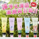 【韓國APIEU 】花園香氛護唇護手兩用霜2 5g 30ml