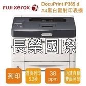 原廠 原裝 不拆封 富士全錄 P365D FUJI XEROX DP P365 D A4黑白雷射印表機 250張紙夾+50張自動送紙