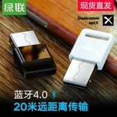 藍芽適配器 綠聯USB藍芽適配器4.0電腦主機筆記本發射接收臺式機aptx外置藍芽轉 全館免運 艾維朵