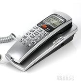 電話機 美思奇壁掛式 電話機座機 家用有線固定電話 時尚創意小巧型分機 韓菲兒