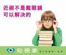 視力不良,眼球鍛鍊-知視家愛眼儀...