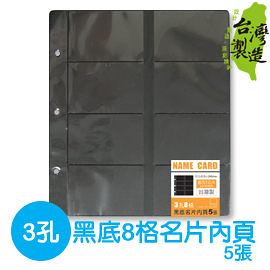 珠友 WA-26008 WANT 黑底3孔8格名片內頁/5張裝/6本入