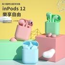 新款i12無線藍芽耳機觸摸版5.0細膩磨...
