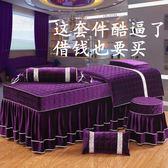 美容床罩四件套高檔按摩美體床罩SPA床罩冰絲絨廠家直銷 定做推薦【跨店滿減】