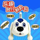 兒童電動狗狗玩具會叫會走路小狗仿真機器音樂電子翻身狗益智寵物 igo 范思蓮恩
