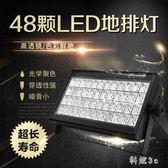 220v LED48顆3W天地排燈帕燈舞臺燈光面光燈婚慶舞臺背景LED帕燈地排燈 js12117『科炫3C』