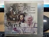 影音專賣店-U01-056-正版VCD-布袋戲【霹靂異數之龍圖霸業 第1-40集 40碟】-