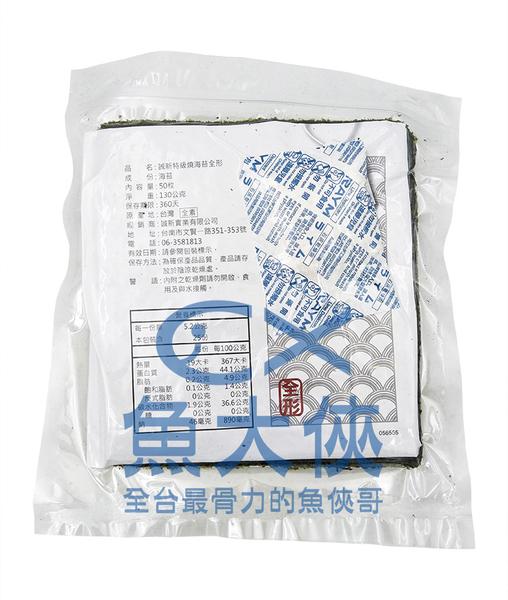 G0【魚大俠】FF167誠新特級-全形燒海苔(50枚/130g/包)