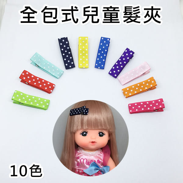 迷你歐美風點點全包式安全髮夾 10色 寶寶髮夾/嬰兒飾品/兒童髮飾 《寶寶熊童裝屋》