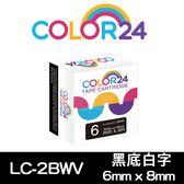 【COLOR 24】for EPSON LC-2BWV / LK-2BWV 黑底白字相容標籤帶(寬度6mm) /適用 LW-K400/LW-200KT/LW-220DK