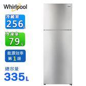 Whirlpool惠而浦 335L 1級變頻上下門冰箱 WIT2355G~含拆箱定位