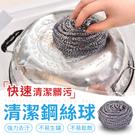 【G0616】《超強去污!不傷手》清潔鋼絲球 不鏽鋼刷 鋼刷球 清潔刷 洗碗刷 金剛刷 鍋刷 鋼刷