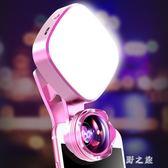 直播補光燈美顏嫩膚瘦臉廣角手機鏡頭通用單反微打光燈蘋果7p攝像頭外置 qz2167【野之旅】