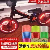 2包裝 平衡車反光貼自行車夜光輪轂創意裝飾反光貼【步行者戶外生活館】