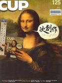 CUP Magazine 第125期