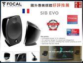 盛昱音響 #法國原裝  Focal  Sib Evo  2.0 書架+劇院+環繞+天空聲道喇叭 #現貨供應中
