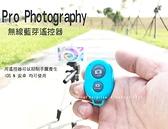 【藍芽遙控器】手機自拍桿遠端遙控控制器無線自拍腳架自拍棒自拍神器無線快門拍照