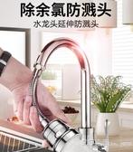 廚房水龍頭防濺頭器嘴通用加長延伸器過濾延長花灑噴頭水增壓神器 艾莎