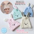 日本爆款 珊瑚絨立體兔耳朵乾髮帽 吸水速...