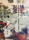 變身:民眾、戲劇與亞洲連帶
