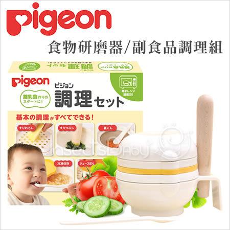 ✿蟲寶寶✿【貝親pigeon】副食品輕鬆做 媽媽必備 多功能食物研磨器 副食品調理組