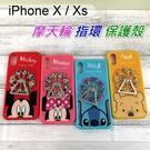 迪士尼摩天輪手機殼 iPhone X / Xs (5.8吋) 指環支架【正版】米奇 米妮 史迪奇 小熊維尼
