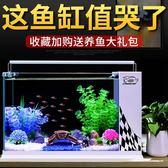 魚缸水族箱客廳小型免換水生態超白玻璃辦公室桌創意長方形金魚缸 MKS免運