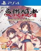 PS4-二手片 受讚頌者 給逝者的搖籃 一般中文版 PLAY-小無電玩