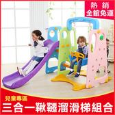 兒童彌月禮兒童室內溜滑梯家用多功能小孩溜滑梯寶寶溜滑梯鞦韆組合塑料玩具xw 【快速出貨】