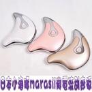 日本 marasil 小海豚刮痧板 臉部...