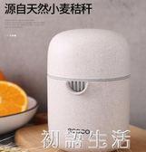 簡易手動榨汁機小型便攜式家用壓榨器橙子橙汁檸檬手壓水果榨汁杯 初語生活