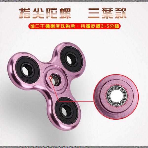 『五餅二魚』二代升級 三葉輪 指尖陀螺 finger spinner 合金三角高速旋轉輪 兒童成人解壓手轉玩具